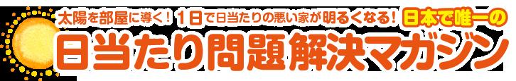 日本で唯一の日当たり問題解決マガジン  by スカイライトチューブ静岡