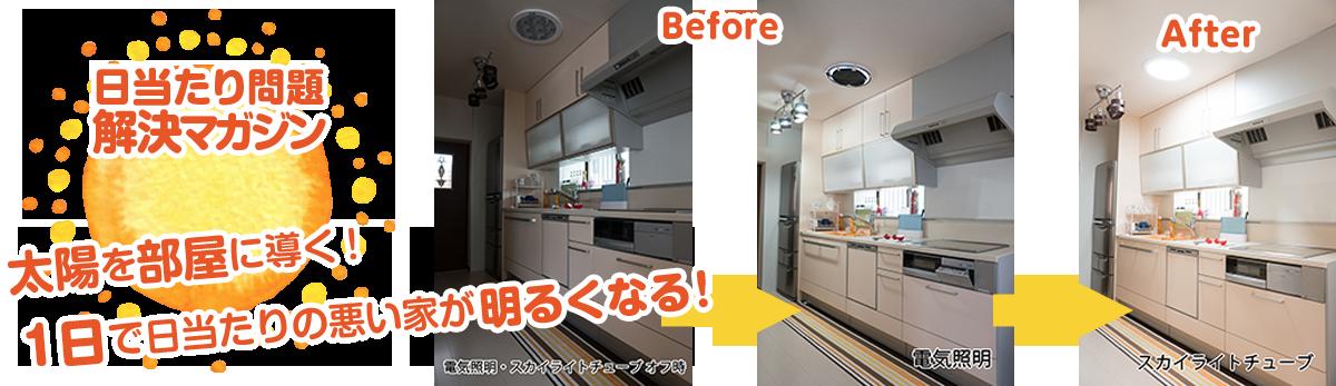 太陽を部屋に導く! 1日で日当たりの悪い家が明るくなる! 日本で唯一の日当たり問題解決マガジン